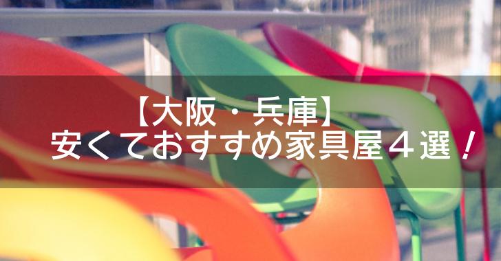 大阪 兵庫 安い 家具 おすすめ