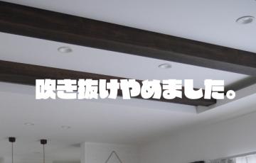 折り上げ天井と見せ梁