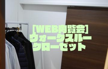 WEB内覧会ウォークスルークローゼット