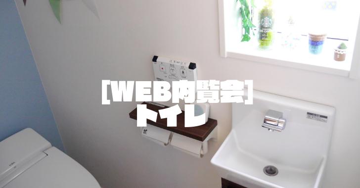 WEB内覧会トイレ