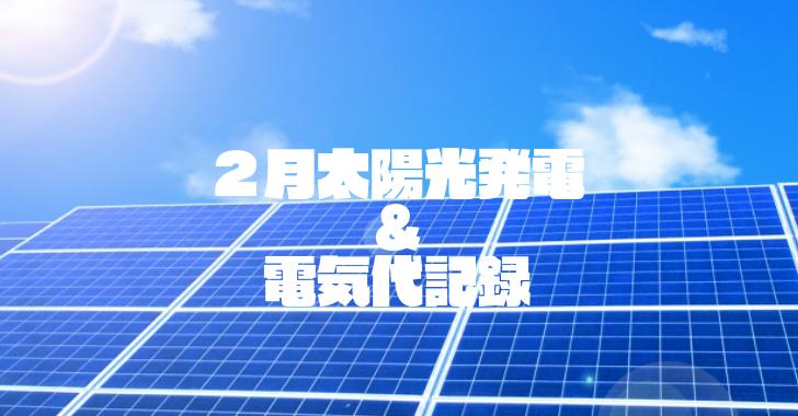 2月太陽光発電&電気代記録