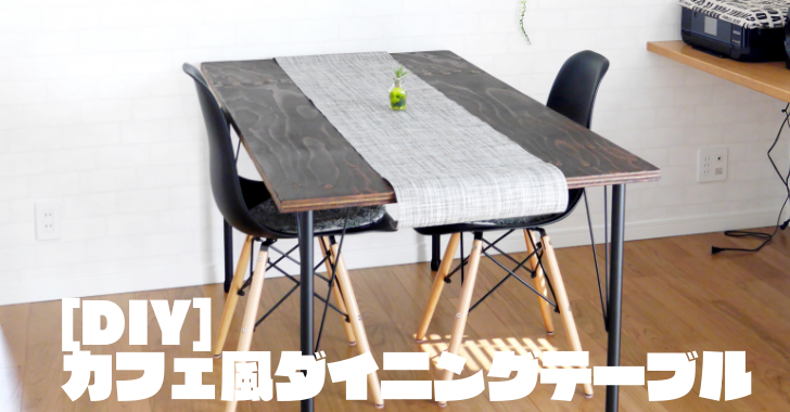 DIY カフェ風 ダイニングテーブル アイアン ワトコオイル