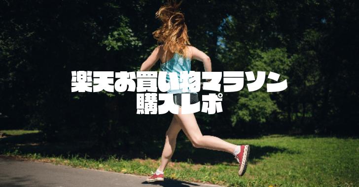 楽天 お買い物マラソン 購入レポ