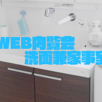 WEB内覧会洗面所兼家事室