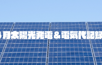 4月太陽光発電&電気代記録