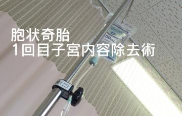 胞状奇胎 1回目子宮内容除去術
