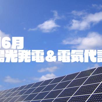 5月6月太陽光発電&電気代