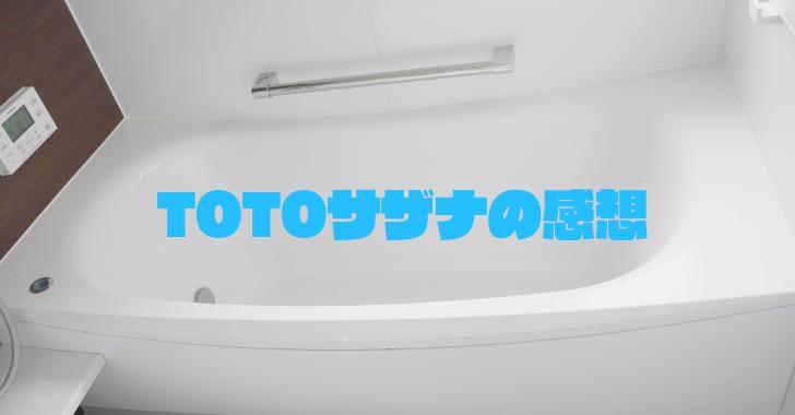 TOTOサザナ浴室感想