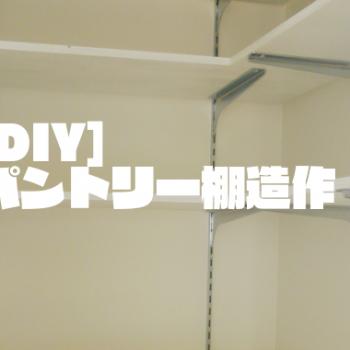 パントリー可動棚DIY