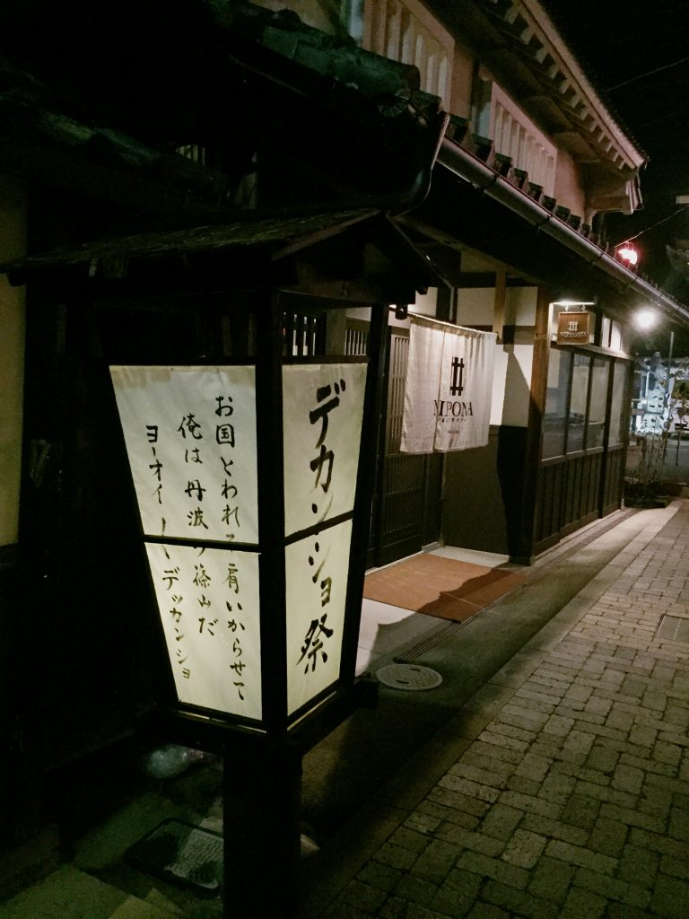 丹波篠山 デカンショ祭 日本遺産 篠山市 デカンショ節