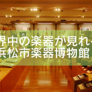 浜松市楽器博物館 静岡県 楽器 音楽
