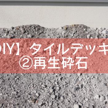タイルデッキ 作り方 DIY 基礎 再生砕石