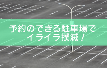 予約のできる駐車場 akippa 駐車場