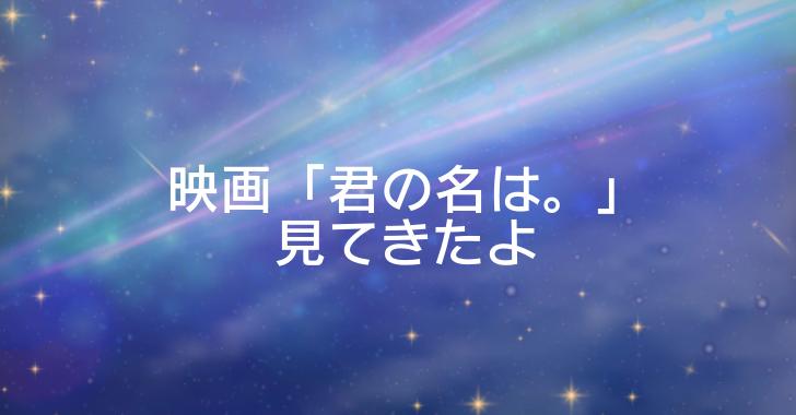 君の名は。 映画 新海誠 アニメ