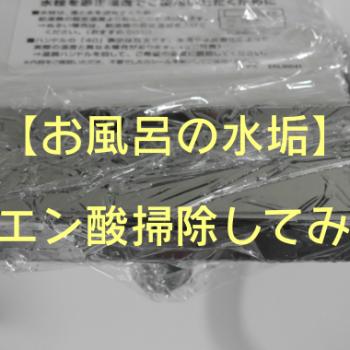 お風呂蛇口水垢クエン酸掃除