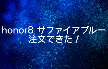honor8 楽天モバイル サファイアブルー 格安スマホ