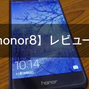 楽天モバイル honor8 iPhone HUAWEI 乗り換え