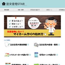 注文住宅STAR