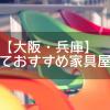 【大阪・兵庫】安くておすすめ家具屋さん4選!