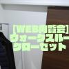 WEB内覧会:ウォークスルークローゼット×無印収納~2つの入り口で動線楽々!